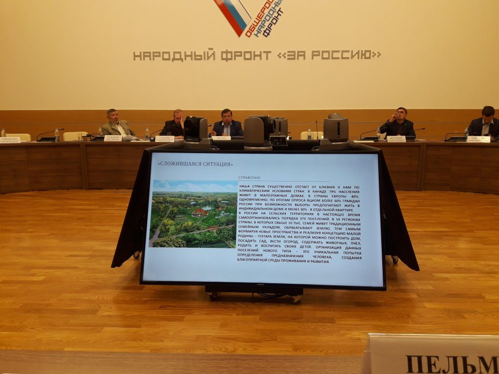 Родная Партия presented the Family Homestead idea at ONF conference