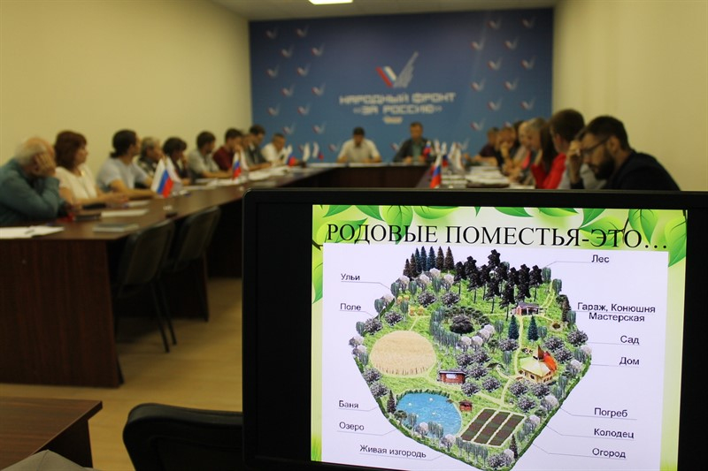 ONF experts discussed the regulation of family homesteads in Chelyabinsk
